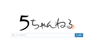 5chロゴ