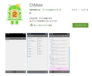 ChMateGooglePlay-300x247.jpg