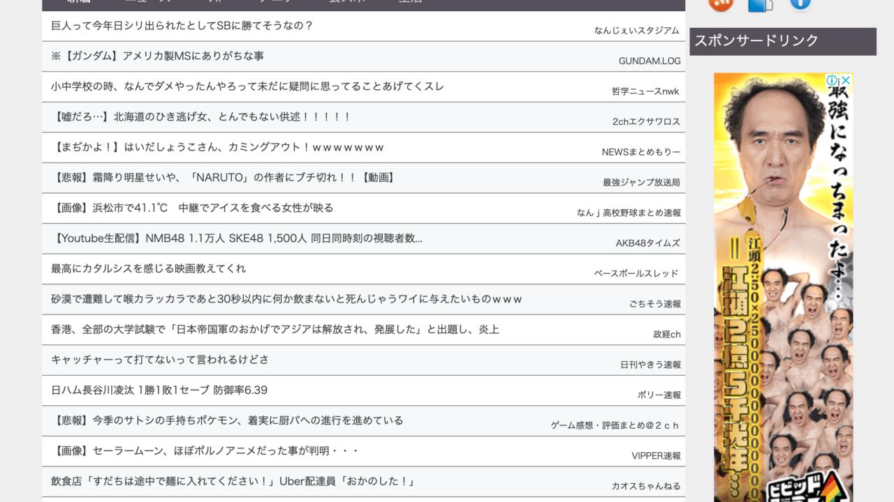 ちゃんねる ニュース 速報 5