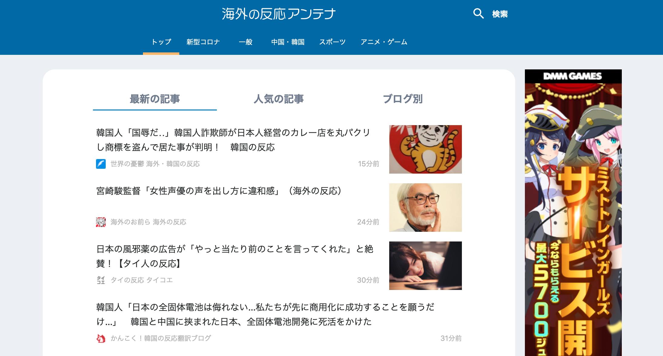 海外 の 反応 ブログ アンテナ