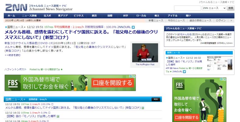 速報 2nn ニュース
