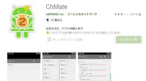 chmate広告