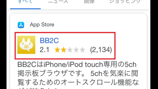 BB2C検索画面