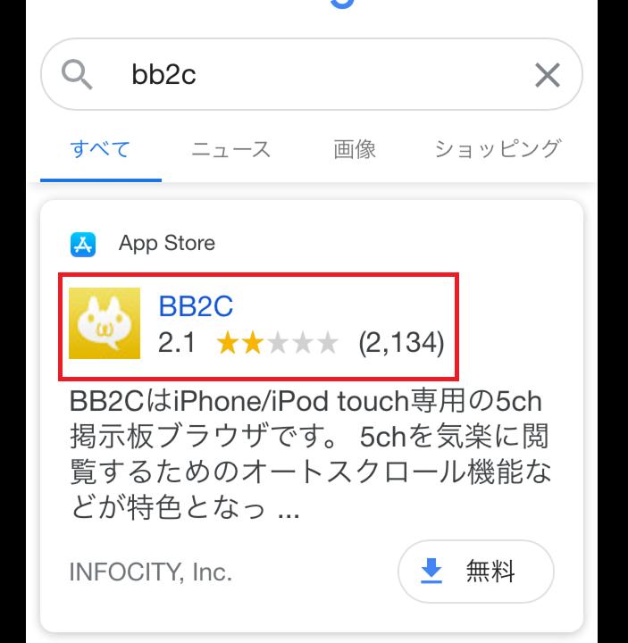 BB2Cで全板を表示させる方法を解説!! | 5ちゃんねるブログ-バルス東京