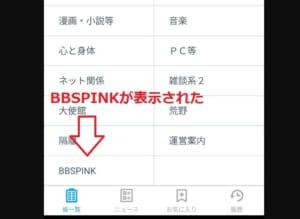 bbspink表示