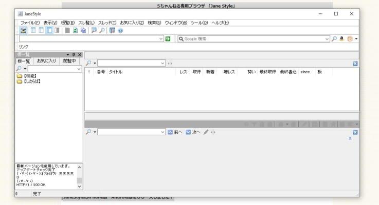 janestyleセットアップ完了後の画面
