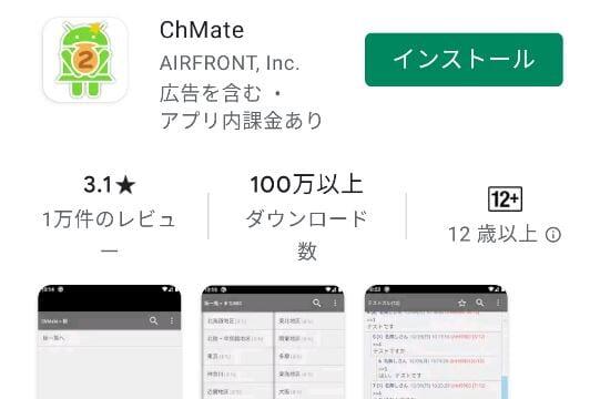 ChMateインストール画面