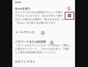 ChMate広告消す③