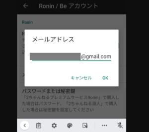 ChMate広告消すメールアドレス