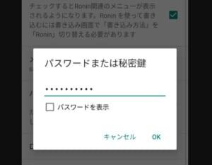 ChMate広告消すパスワード