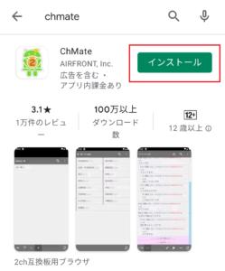 ChMateのインストール画面