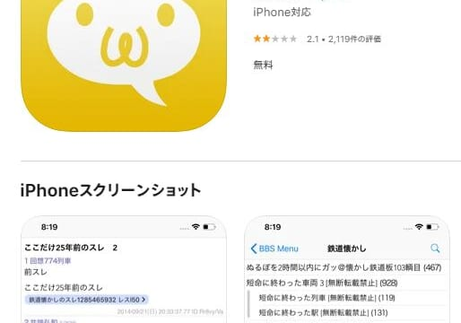 BB2Cアプリ画面