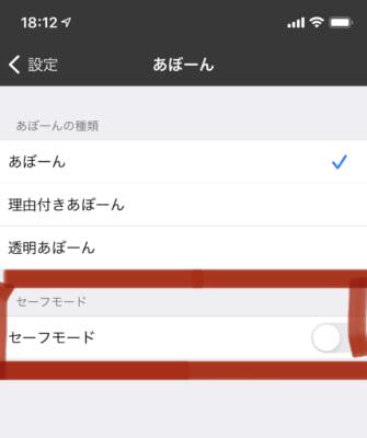 iOSあぼーん設定
