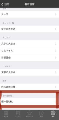 iOS表示設定