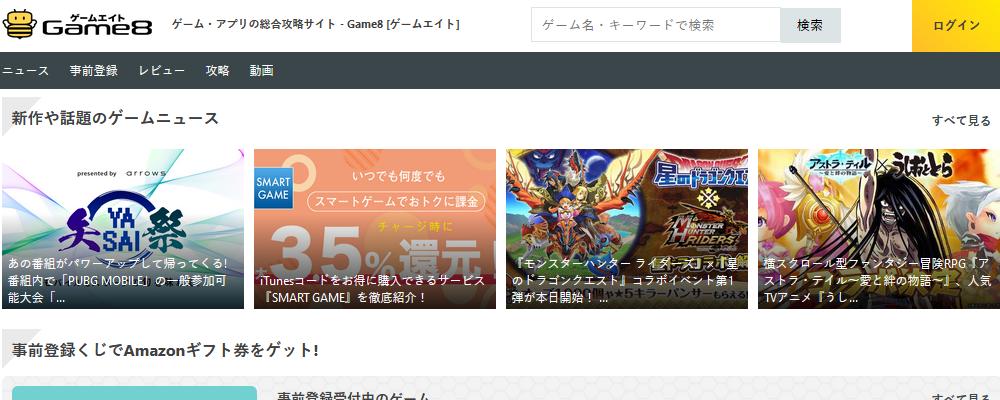 ゲームエイトトップページ