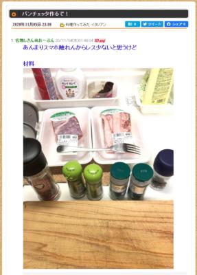 お料理速報記事画像