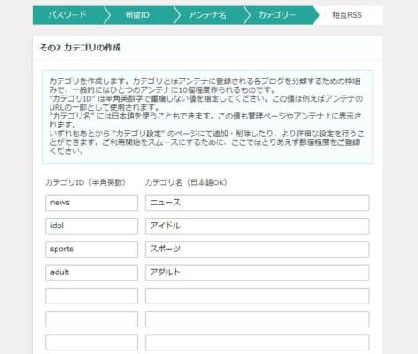 カテゴリ登録
