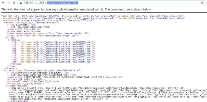 RSS取得画面