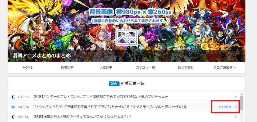 まとめサイト追加完了後画面