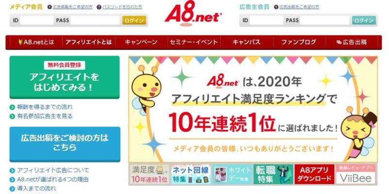 a8.net画面