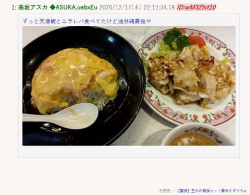 2ch飯ちゃんねる記事画像