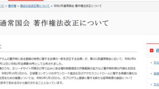 文化庁サイト