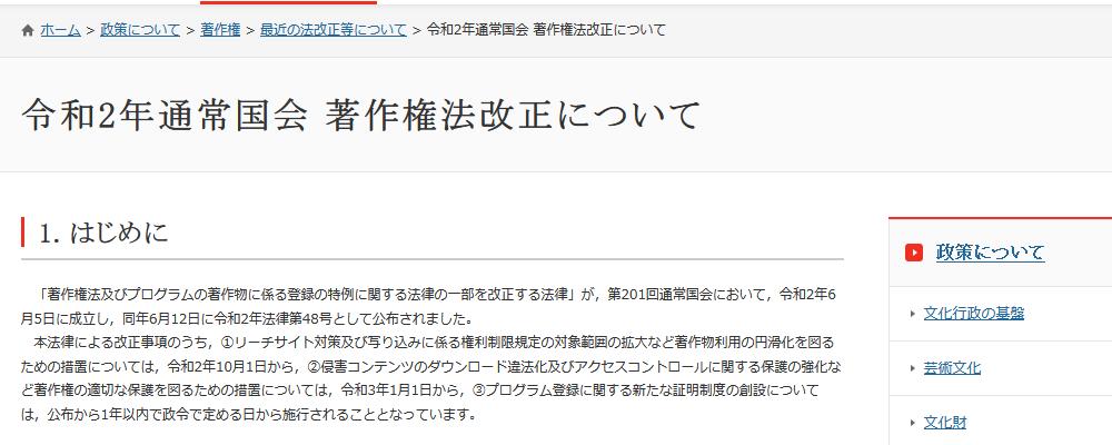 文化 庁 著作 権