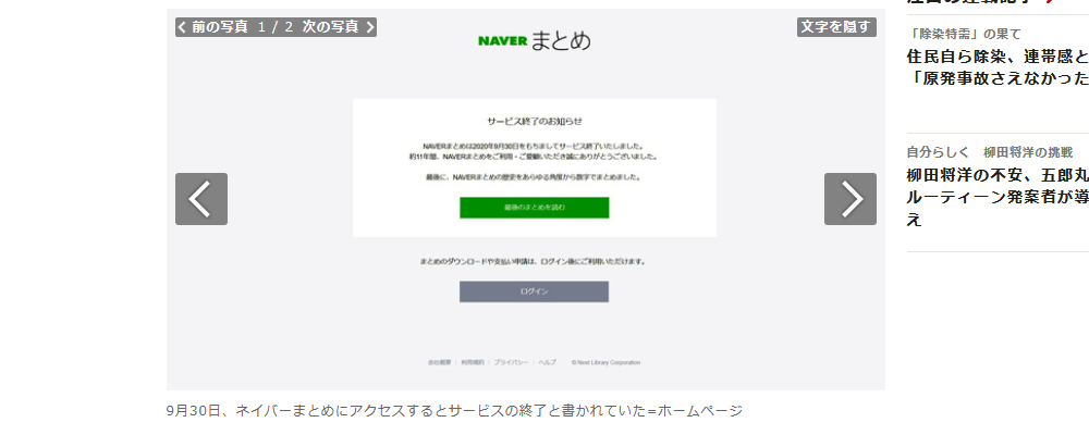 朝日新聞ネイバー閉鎖