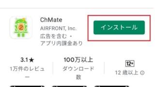 chmateトップ画面