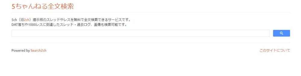 5ちゃんねる全文検索トップ
