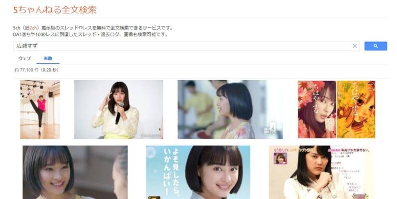 5ちゃんねる全文検索結果トップ