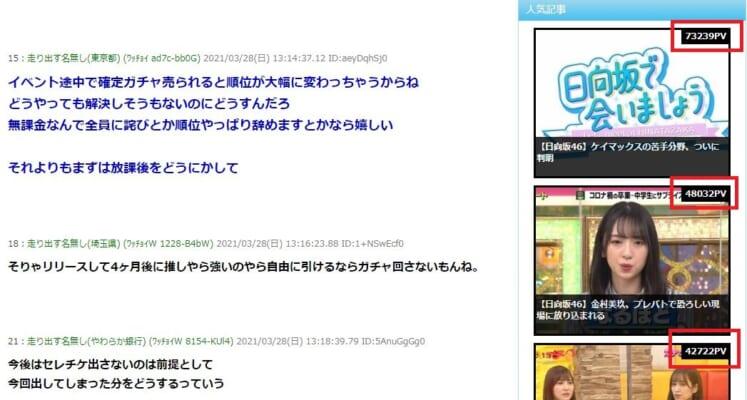 日向坂46まとめ速報画面