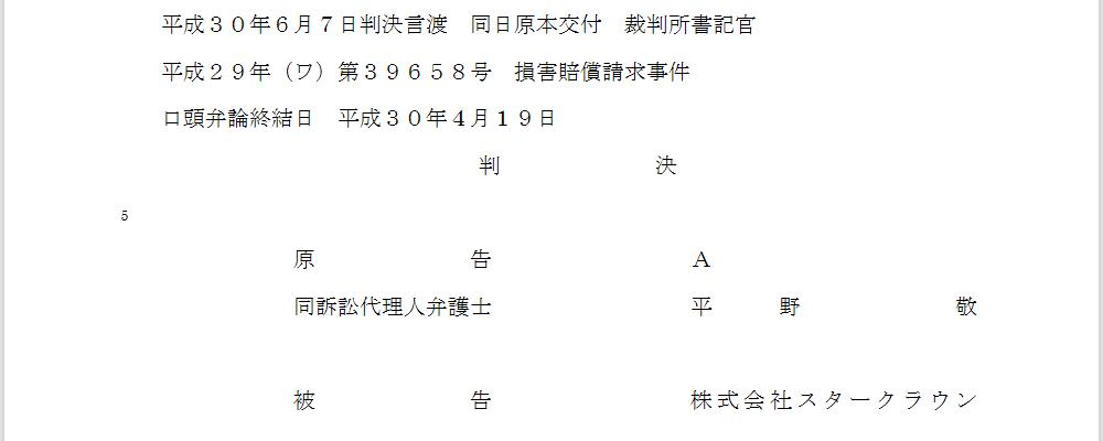 判例(裁判所Web)