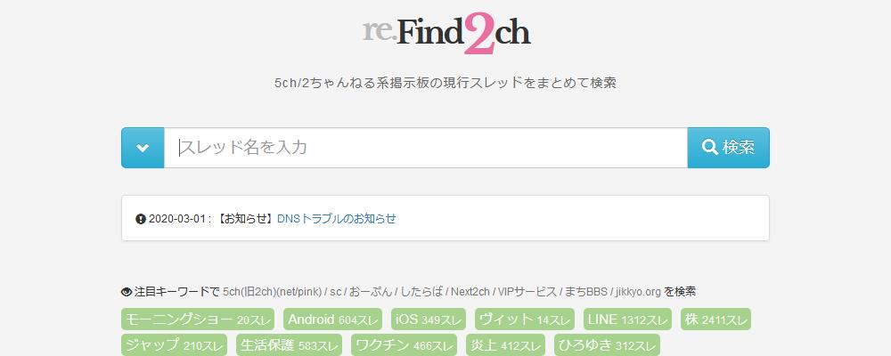 re.Find2ch