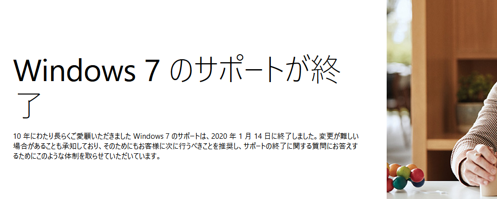 Windows7終了