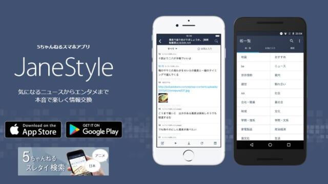 JaneStyleアプリトップ画面