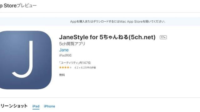 janestyleアプリトップ