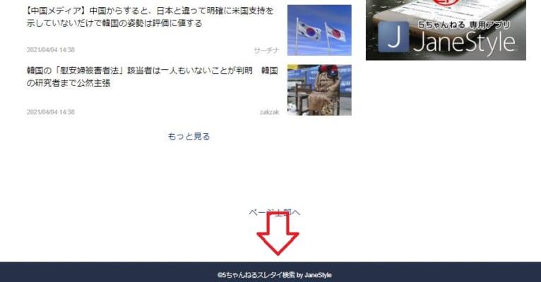 5ちゃんねるスレタイ検索ページ下部