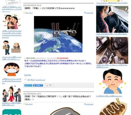 5chまとめブログ一例