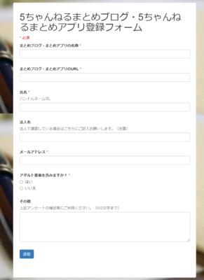 使用許諾登録フォーム