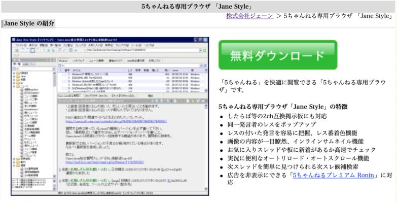 JaneStyleトップページ