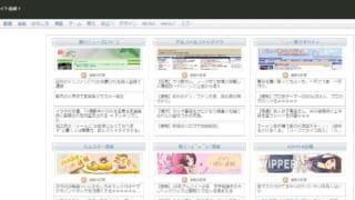 まとめサイト速報+トップ画面