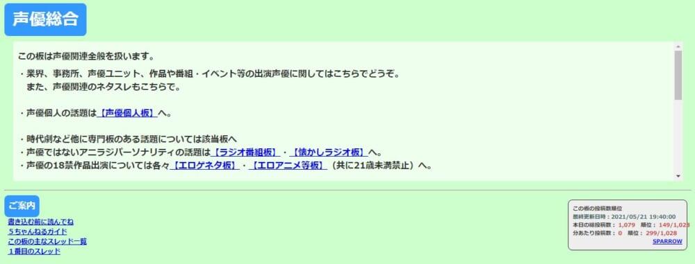 声優総合トップ