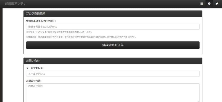 相互RSSの申請