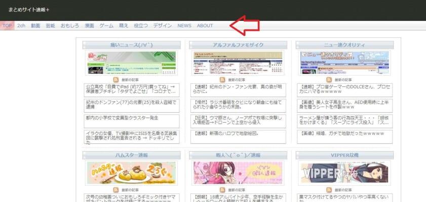 まとめサイト速報.netトップ画面