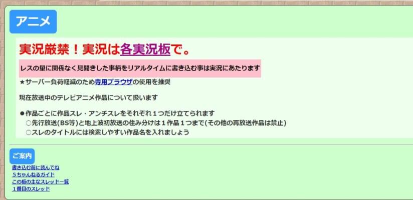 5ch 実況 フジ