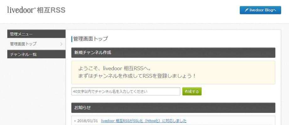 ライブドア相互RSS管理画面