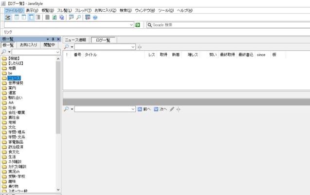 新バージョンjanestyleトップ画面