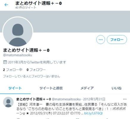 まとめサイト速報+ツイッター