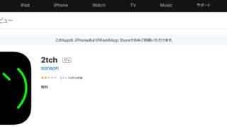 App Storeプレビュー画面の2tch